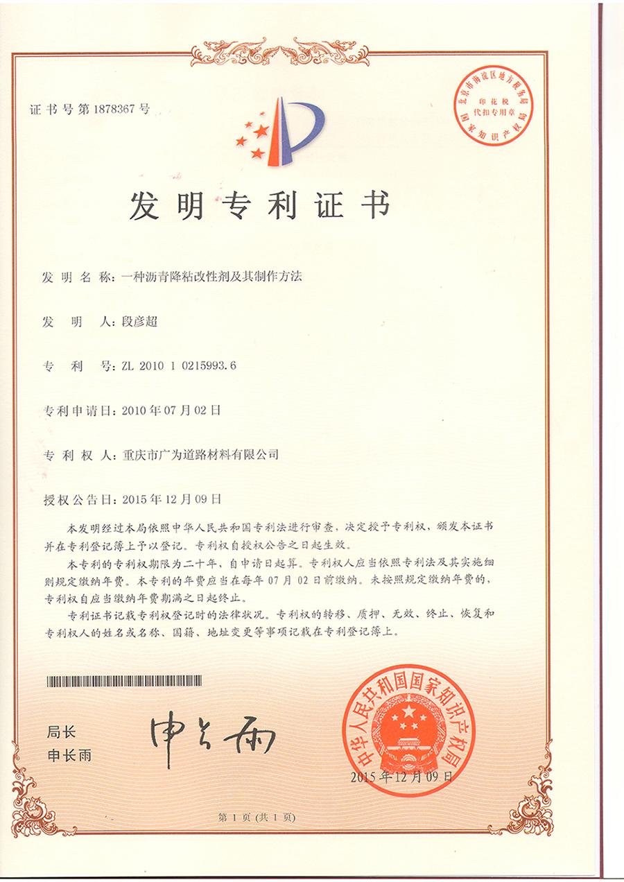 SAR沥青改性剂发明专利